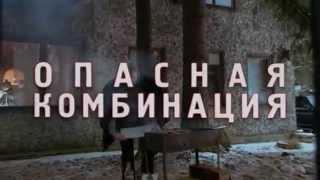 Опасная Комбинация - Боевик 2015 - Классный Боевик HD!
