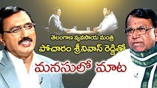 Special Interview with Minister Pocharam Srinivas Reddy || Sakshi Manasulo Maata || Sakshi TV