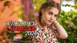 Шансон 2020 | Сборник Обалденные красивые песни для души! классные песни года 2020