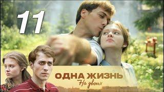 Одна жизнь на двоих. 11 серия (2018). Семейная сага, мелодрама @ Русские сериалы