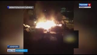 Появилось видео ночного пожара в Кемерове