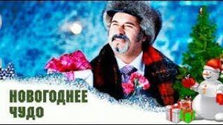 Новые русские комедии ¦ 2018 ¦ Новогоднее чудо ¦ Смотреть онлайн HD