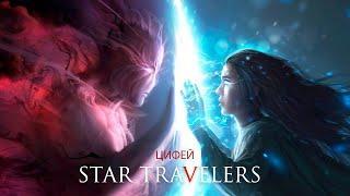 """ПРЕМЬЕРА 2020 - """"Star Travelers"""" Потрясающий Ритмичный Мотив для Души! Лучший ELECTRO DANCE Клубняк"""