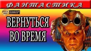 ФЭНТЕЗИ 2017 ВЕРНУТЬСЯ ВОВРЕМЯ ФИЛЬМ ФАНТАСТИКА 2017 НОВИНКИ