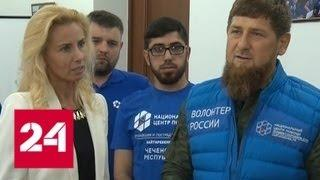 Помощь детям: Рамзан Кадыров стал волонтером - Россия 24