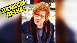 ЭТО РОССИЯ ДЕТКА!ЧУДНЫЕ ЛЮДИ РОССИИ ЛУЧШИЕ РУССКИЕ ПРИКОЛЫ 10 МИНУТ РЖАЧА |ПЕВЕЦ УРОВЕНЬ БОГ|-309