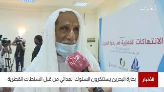 البحرين مركز الأخبار : بحارة البحرين يستنكرون السلوك العدائي من قبل السلطات القطرية 11-01-2021