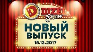 Дизель Шоу - 38 НОВЫЙ ВЫПУСК от 15.12.2017 - последний выпуск 4 сезон | ЮМОР ICTV