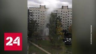 Фонтан кипятка прорвался во дворе жилого дома в Петербурге - Россия 24