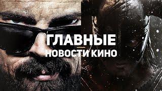 Главные новости кино | The Elder Scrolls, Дэдпул 3, Пацаны 3, Marvel