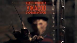 "Квест-комната ужасов ""Фредди Крюгер"" с живым актером в Минске"
