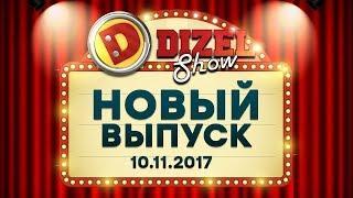 Дизель Шоу - 36 новый выпуск от 10.11.2017 - последний выпуск 4 сезон | ЮМОР ICTV