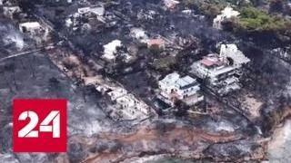 В Греции считают, что причиной страшных пожаров стали поджоги - Россия 24