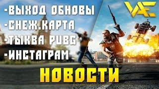 PUBG НОВОСТИ - Выход 23 патча, Снежная карта, Баны читеров.