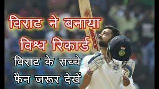 breaking news hindi,virat kohli,record today,world record today 2017 2018