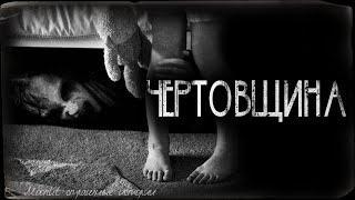 Страшные истории - Чертовщина. Страшилка на ночь.