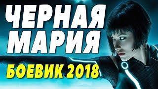 БОЕВИК 2018 ПОДСТРЕЛИЛ ВСЕХ ** ЧЕРНАЯ МАРИЯ ** Русские боевики 2018 новинки, фильмы 2018 HD
