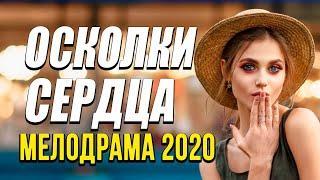 Мелодрама про бизнес и любовь [[ ОСКОЛКИ СЕРДЦА ]] Русские мелодрамы 2020 новинки HD 1080P