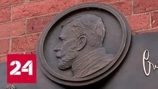 В Санкт-Петербурге установили мемориальную доску к юбилею РВИО - Россия 24