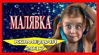 ДЛЯ ВСЕЙ СЕМЬИ 'МАЛЯВКА' НОВЫЕ РУССКИЕ КОМЕДИИ 2017