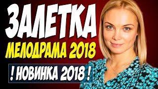 Свежачок 2018 всех порвал! || ЗАЛЕТКА || Русские мелодрамы 2018 новинки HD 1080P