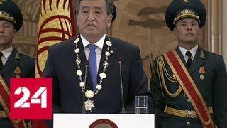 Новый президент Киргизии вступил в должность - Россия 24