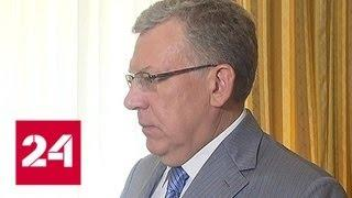 Алексей Кудрин о новой стратегии деятельности Счетной палаты - Россия 24