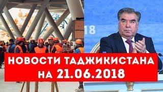 Новости Таджикистана и Центральной Азии на 21.06.2018