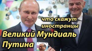 ПОМОЖЕТ ЛИ ПУТИНУ МУНДИАЛЬ 2018