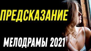 Чудесное кино [[ Предсказание ]] Русские мелодрамы 2021 новинки HD 1080P