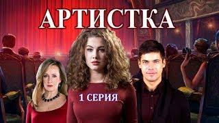 АРТИСТКА (Сериал.2018.Россия.Украина) * 1 Серия.Мелодрама.(HD 1080p)