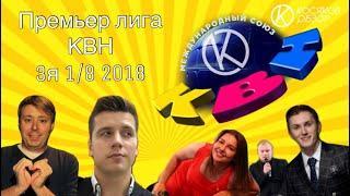 #Косяковобзор КВН Премьер лига третья 1/8 2018