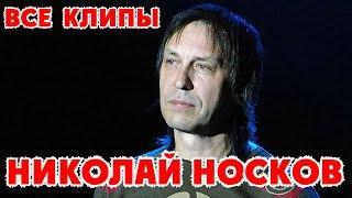 ВСЕ КЛИПЫ НИКОЛАЙ НОСКОВ / Самые популярные песни и клипы Николая Носкова / Ты помнишь эти песни?