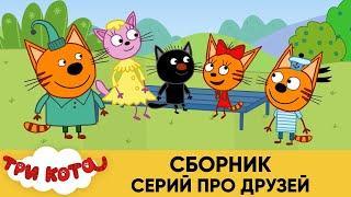 Три Кота | Сборник серий про друзей | Мультфильмы для детей 2021