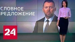 """Ультиматум """"РусАлу"""": США снимут санкции, если Дерипаска уйдет - Россия 24"""
