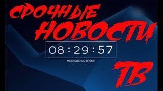 Последние Новости на РЕН ТВ 17 02 2018 Новости России сегодня 17.02.18 главные новости