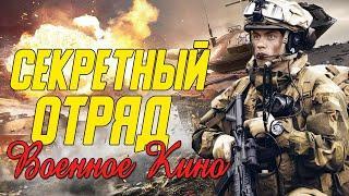 ПОЛНЫЙ ФИЛЬМ  СЕКРЕТНЫЙ ОТРЯД    НКГБ 1941- 1945 Военное кино Смотреть онлайн
