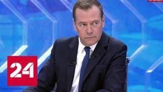 Медведев: контроль за ценами на лекарства должен быть постоянным и жестким - Россия 24
