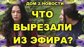 Дом 2 Новости.Юлия Ефременкова рассказала,что вырезали из эфира. Последние новости #СвежачокизДома2