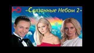 ГОРЯЧАЯ ПРЕМЬЕРА 2017! «СВЯЗАННЫЕ НЕБОМ» Русские мелодрамы 2017 новинки, сериалы 2017