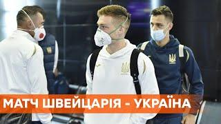 У игроков коронавирус. Матч Швейцария - Украина в Лиге наций отменен