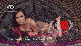New russian music mix 2018 | best russian musik | лишь ты и я | русские танцевальные песни