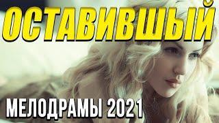 Хорошая мелодрама  [[ Оставивший ]] Русские мелодрамы 2021 новинки HD 1080P