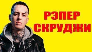 Рэпер Скруджи, биография (Skrudzhi - Эдуард Выграновский)
