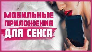 ТОП-5 ПРИЛОЖЕНИЙ ДЛЯ СЕКСА. Какие эротические игры на телефоне разнообразят твою интимную жизнь? 18+