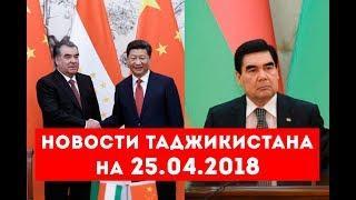 Новости Таджикистана и Центральной Азии на 25.04.2018