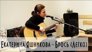 Екатерина Яшникова - Брось (Легко) (Дурацкий Квартирник, 1.04.17)