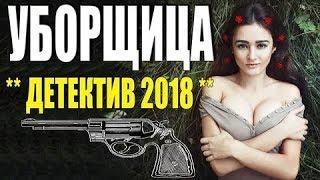 ДЕТЕКТИВ 2018 СОРВАЛ БЛАТНЫХ УБОРЩИЦА Русские детективы 2018 новинки, фильмы 201