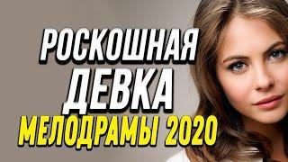 Мелодрама про богачку из села без мозгов - РОСКОШНАЯ ДЕВКА / Русские мелодрамы 2020 новинки HD
