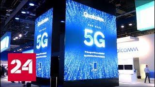 5G уже реальность: запущена первая коммерческая общенациональная сеть // Вести.Net